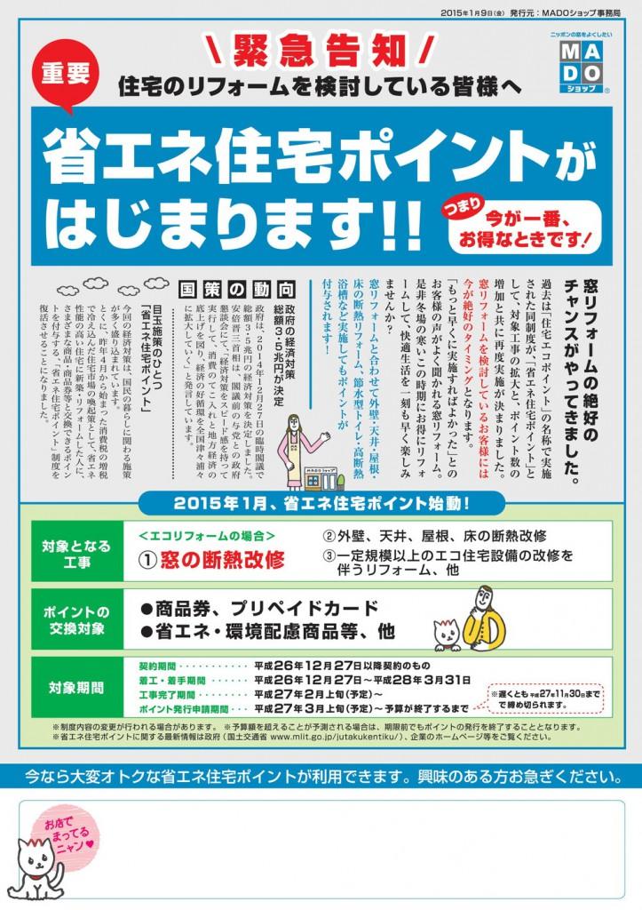 緊急告知_省エネ住宅ポイント【MADOショップ】-001