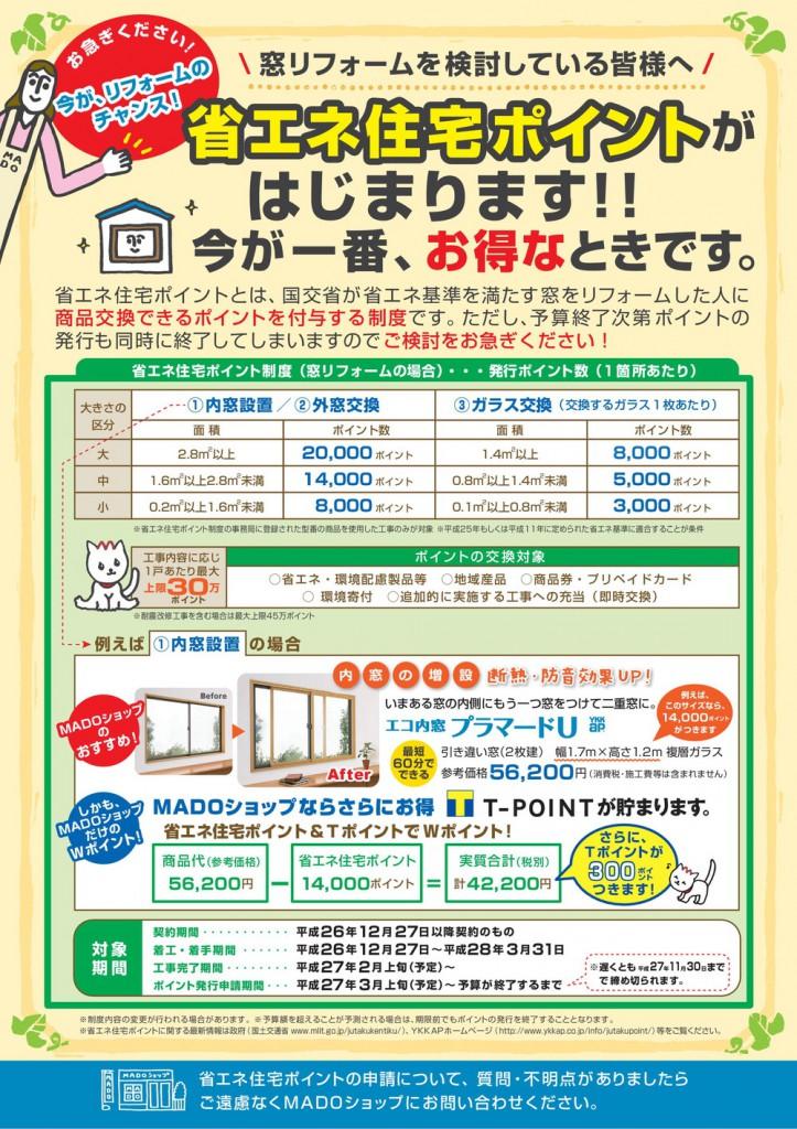 省エネ住宅P&PUHチラシ【MADOショップ】-002