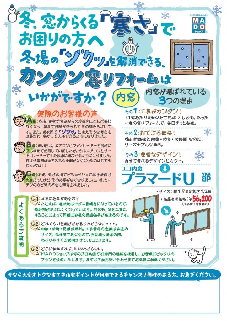 省エネ住宅P&PUHチラシ【MADOショップ】-001
